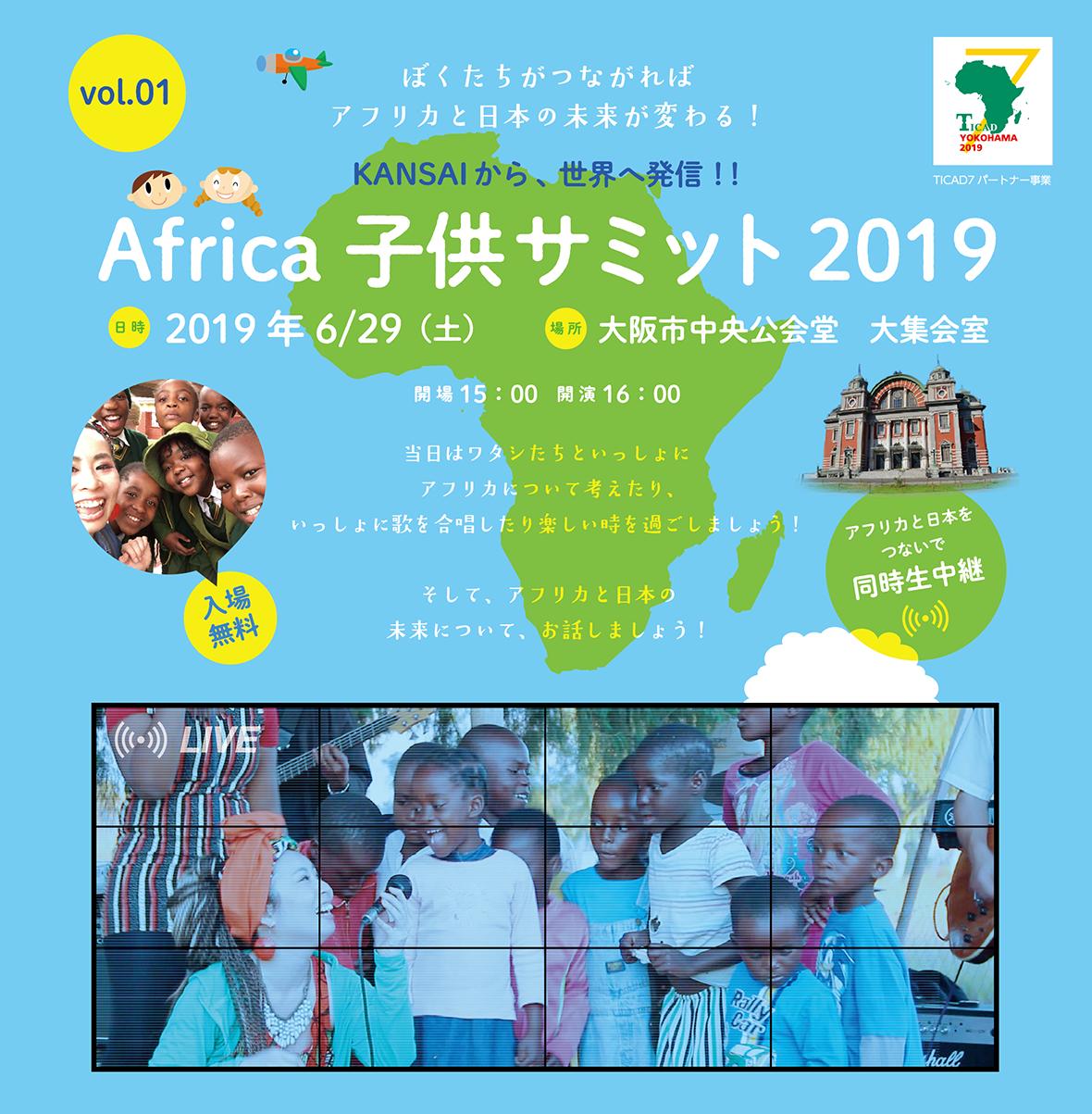 Africa 子どもサミット 2019